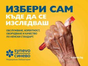 Manifesto campaign Synevo Bulgaria - billboard 1