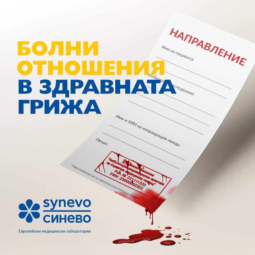 Manifesto campaign Synevo Bulgaria key visual doctors